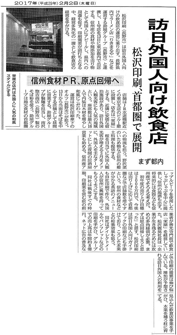 日本経済新聞長野版,松沢印刷、訪日外国人向け飲食店を首都圏で展開、信州食材使うの記事