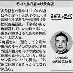 日本経済新聞全国版 みちしるべ掲載