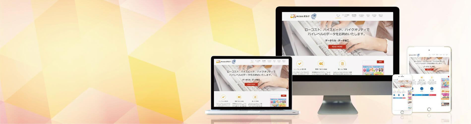 WEBサイトデザイン・制作